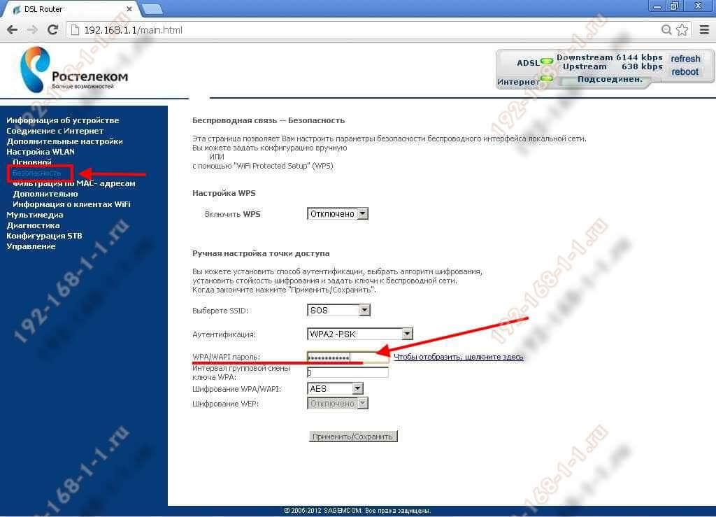 как поменять пароль на wifi роутере sagemcom 2804