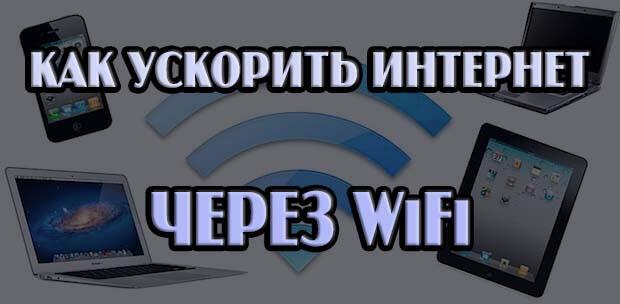 как ускорить wifi и увеличить скорость вай-фай роутера