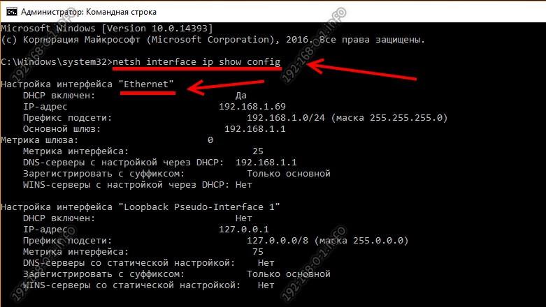 смена адреса днс сервера через командную строку