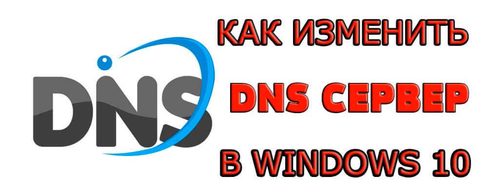 как сменить dns сервер windows 10