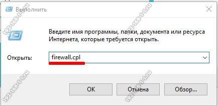 windows 10 настройка брандмауэра