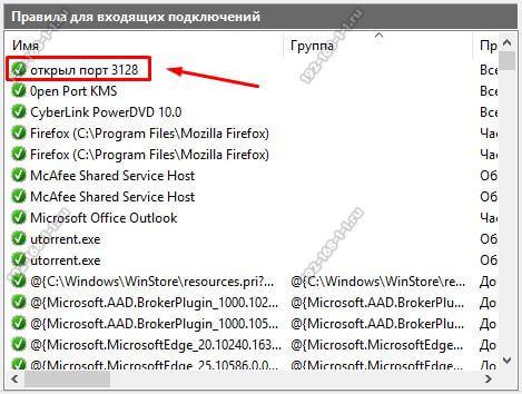список правил брандмауэра windows