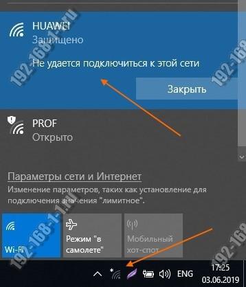 wifi не удаётся подключиться к этой сети