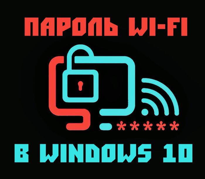 где хранятся сохраненные пароли wifi windows 10
