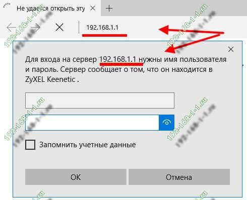 zyxel keenetic net настройка 192.168.1.1